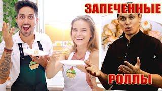 Семейная кухня - обзор рецепта - ЗАПЕЧЕННЫЕ РОЛЛЫ суши РЕЦЕПТ   ну, оОчень вкусные!