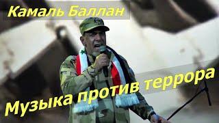Государственный Кремлевский Дворец. Камаль Баллан. Музыка против террора.