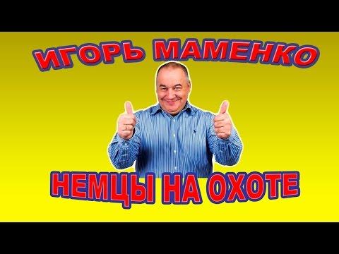Игорь Маменко - Немцы на охоте.Юмор.Шутки