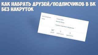 как БЕСПЛАТНО набрать много друзей и подписчиков ВКонтакте