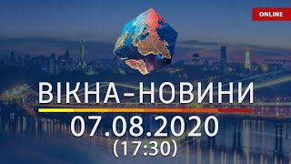 Вікна-новини. Новости Украины и мира ОНЛАЙН от 07.08.2020 (17:30)