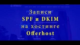 настройка подписей DKIM и SPF для доменной почты