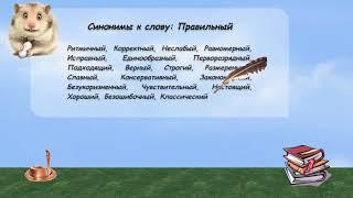 Синонимы к слову правильный в видеословаре русских синонимов онлайн
