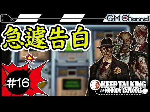 #16【KEEP TALKING(爆弾解除)】Steamの超名作! SEC5-2&3【GameMarket】