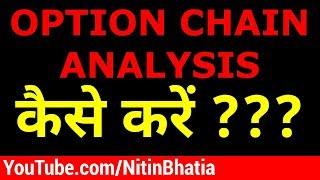 Option Chain Analysis Explained (HINDI)