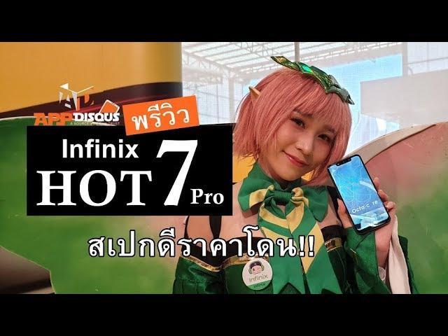 [Appdisqus] พรีวิว Infinix HOT7 Pro มีดีอะไร?