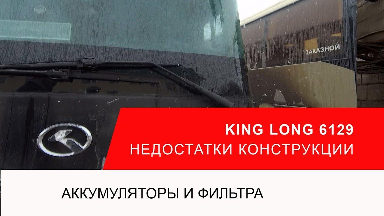 KING LONG 6127 обзор недостатков автобуса