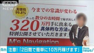 嘘マニュアル「2日で簡単に10万円稼げます」に注意(19/09/27)