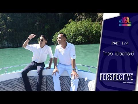 Perspective : โกจง เมืองกระบี่   รากหญ้ายันห้าดาว [10 เม.ย. 59] (1/4) Full HD