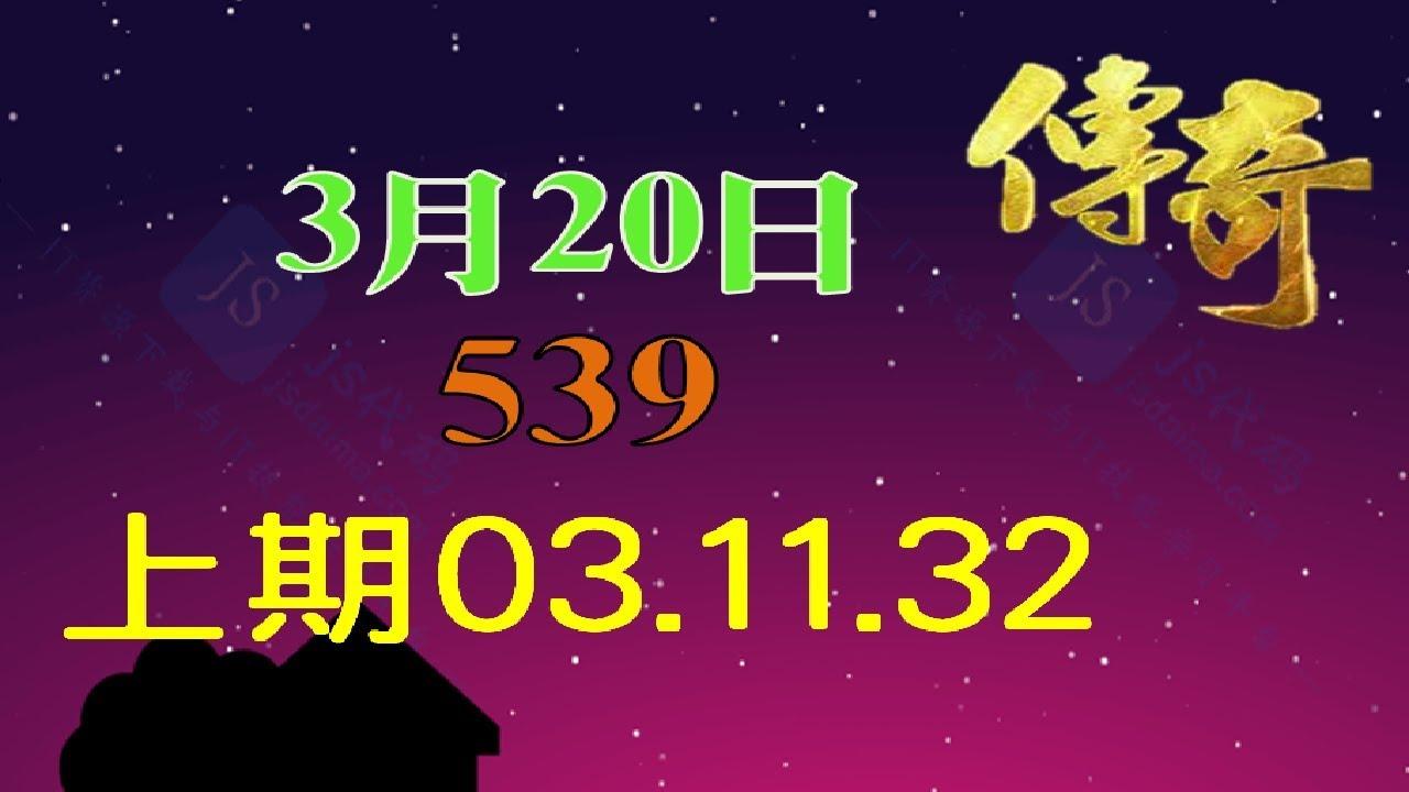 3月20日539俱樂部-上期03.11.32 - YouTube
