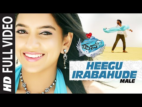 Heegu Irabahude (Male) Full Video Song || Dove || Anup, Aditi