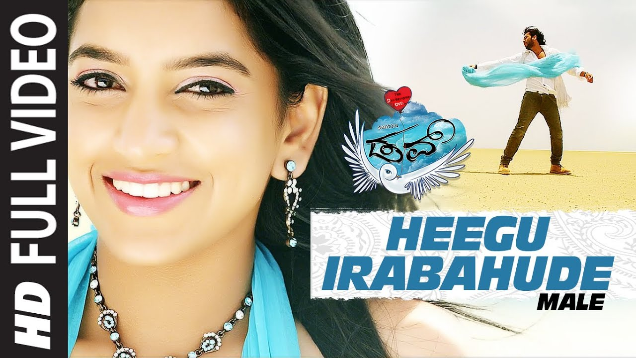 Download Heegu Irabahude (Male) Full Video Song || Dove || Anup, Aditi
