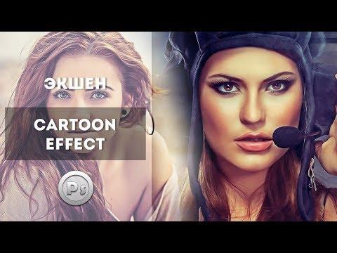 Обработка фотографии в Фотошопе  (Action Cartoon Effect).