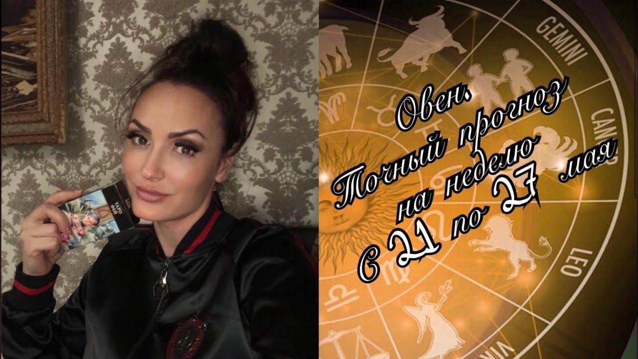 Овен. Самый точный гороскоп на неделю с 21 по 27 мая 2018