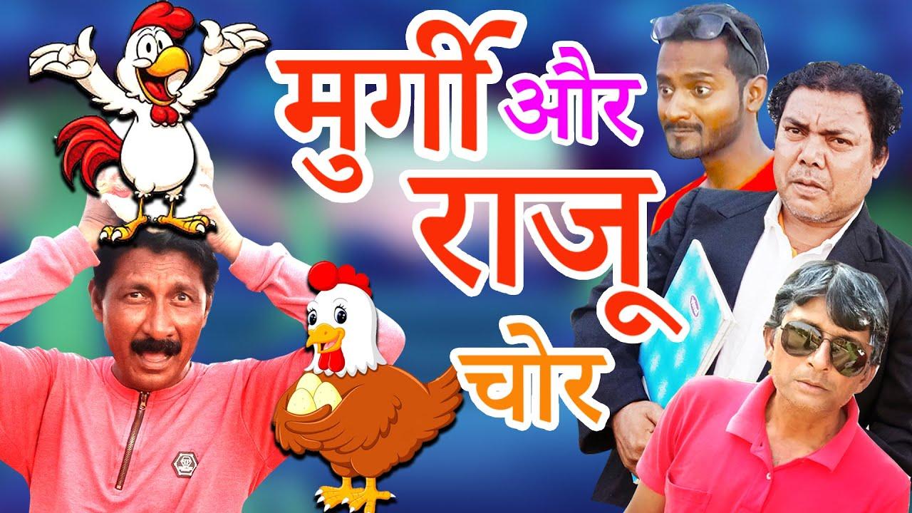 Murgi Aur Raju Choor || मुर्गी और राजू चोर  || @S P Khandeshi Comedy