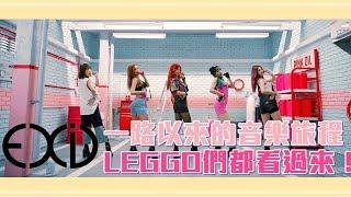 LEGGO們!EXID一直以來的音樂旅程 (出道-至今) | TJT Channel