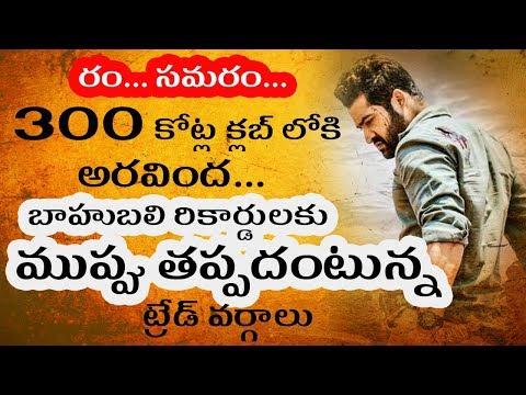 Aravinda Sametha Box Office Collections |...