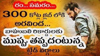 Aravinda Sametha Box Office Collections | Aravinda Sametha Latest Records | #JrNtr | TVNXT Hotshot