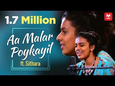 Aa Malar Poykayil (Cover) ft. Sithara