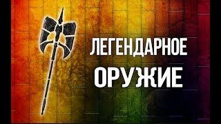 Skyrim Оружие и щит Исграмора