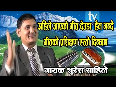 Bhanjyang Chautari Interview by Suresh Shahi with Ramesh Basnet 2073/11/15 in Tv Today