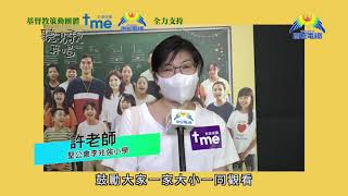 Publication Date: 2021-08-13 | Video Title: 聖公會李兆強小學許老師及學生 支持《聽見歌 再唱》