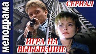 Сериал ИГРА НА ВЫБЫВАНИЕ (1 Серия) Русский детектив смотреть онлайн бесплатно, в хорошем качестве