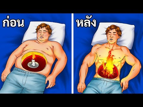 วิธีเผาผลาญไขมันให้มากขึ้นขณะนอนหลับ