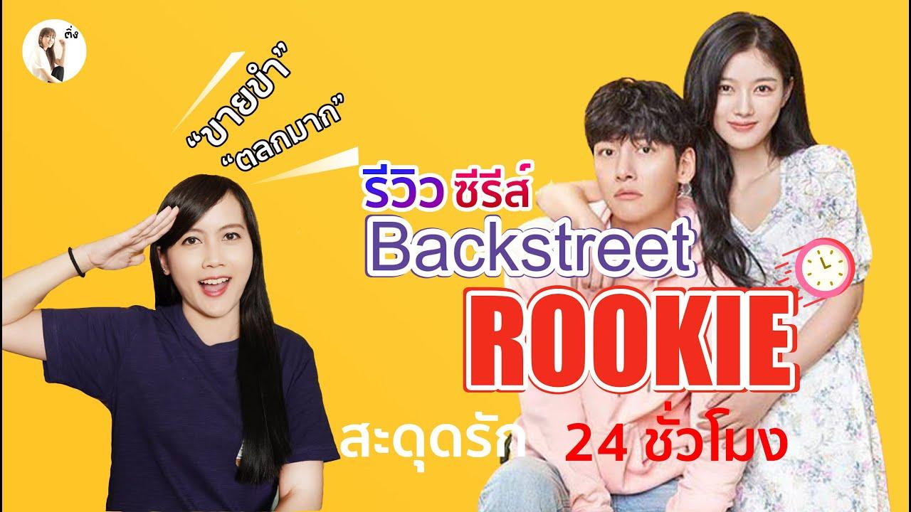 รีวิวซีรีส์ใหม่ Backstreet Rookie สะดุดรัก 24 ชั่วโมง| ติ่งรีวิว