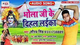 Saurabh Singh का शानदार बोल बम के गाना   Bhaola Je Ke Dihal Laika   Bhojpuri Kanwar Song 2020