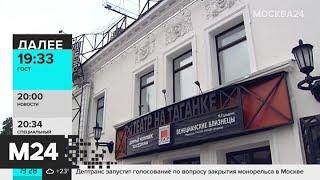 """Театр на Таганке откроет новый сезон спектаклем """"Белый шум"""" - Москва 24"""
