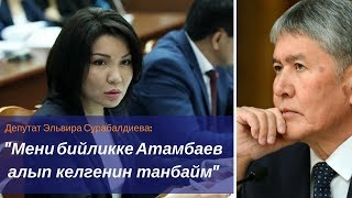 Сурабалдиева: Мени саясатка Атамбаев алып келди