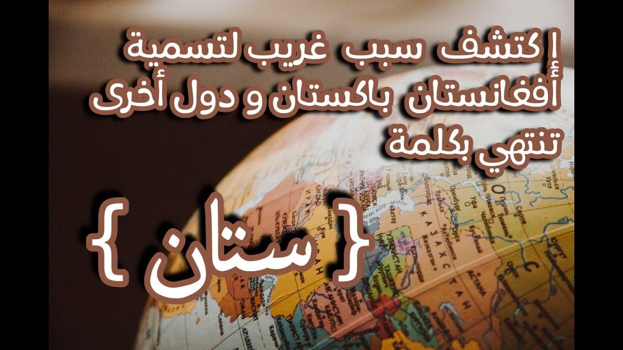 مذهل !! اكتشف الرابط بين جميع الدول التي تنتهي بكلمة ستان و علاقتها بتركيا