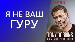 Трейлер к фильму  про Тони Роббинса