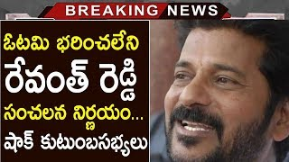 Revanth Reddy Shocking Decision After lost in Kodangal | Revanth Reddy Vs KCR | Tollywood Nagar