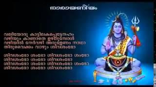 Sambo Siva  Sambo Malayalam Devotional