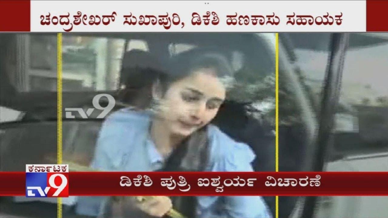 Dk Shivakumar S Daughter Aishwarya S Questioning Begins At Ed Office In New Delhi Youtube