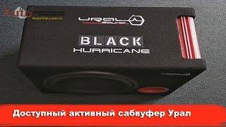 Обзор активный сабвуфер Ural AS-D12A Black Hurricane. Распаковка и включение саба Урал