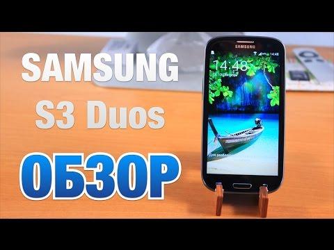 Samsung Galaxy S3 Duos Обзор