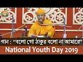 "02 Viveka Geeti ""Balo Go Thakur Balo Na Amare"" by Swami Shivadhishananda on National Youth Day 2019"