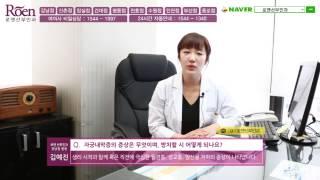 [로앤산부인과] 강남산부인과 - 자궁내막증의 증상은 무…
