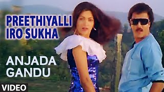 Preethiyalli Iro Sukha Video Song l Anjada Gandu Video Songs l V. Ravichandran, Kushboo | Hamsalekha