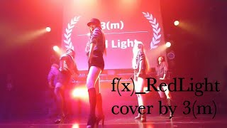 f(x) 에프엑스 _Red Light / cover by 3(m)