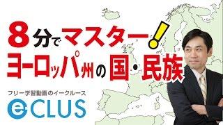 中学社会の地理、ヨーロッパの国・民族について学習します。 印刷・応用...