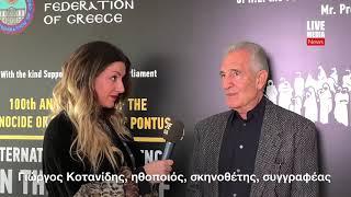 Ο Γιώργος Κοτανίδης, Διεθνές Συνέδριο για το Έγκλημα της Γενοκτονίας