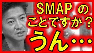 感動!木村拓哉「自分たち=SMAP」発言!スマップ解散から再結成へ!キ...