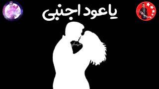 مهرجان دنيا المراجيح ( عالم تعبانه مخنوق منكم انا بإمانه ) حالات واتس ابو الشوق 2020