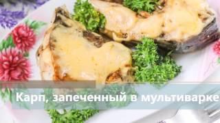 Рецепт Карп, запеченный в мультиварке/Меню недели