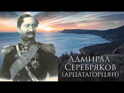 Первый армянский адмирал Арцатагорцян (Серебряков).
