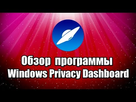Обзор Windows Privacy Dashboard. Оптимизация Windows